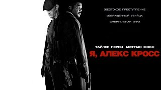 Я, Алекс Кросс / Alex Cross (2012) смотрите в HD