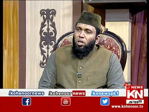 Istakhara 13 February 2021 | Kohenoor News Pakistan