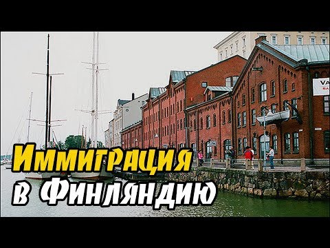 Основные программы иммиграции в Финляндию