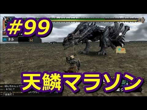 【#99】初めての【モンハンP2G】ソロ全クエスト制覇を目指して!【クリアするまでMHW禁止】