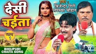Bhojpuri Chaita Song