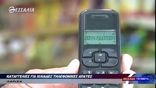 Καταγγελιες για χιλιάδες τηλεφωνικές απάτες 14 4 2021