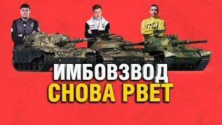 СУПЕРВЗВОД В ДЕЛЕ - ГРАННИ БЕОВУЛЬФ И РИНО