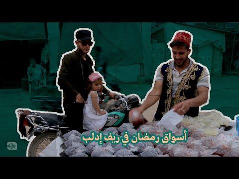 رمضان في إدلب