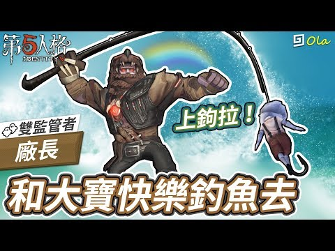釣魚船長-廠長  大豐收