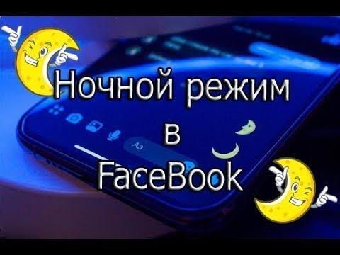 Включаем/Выключаем Ночной Режим в Messenger FaceBook. Легко и Просто.