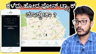 How to Track lost Mobile Phone |Kannada video