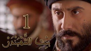 Episode 1 Bint Al Shahbandar - مسلسل بنت الشهبندر الحلقة 1 تحميل MP3
