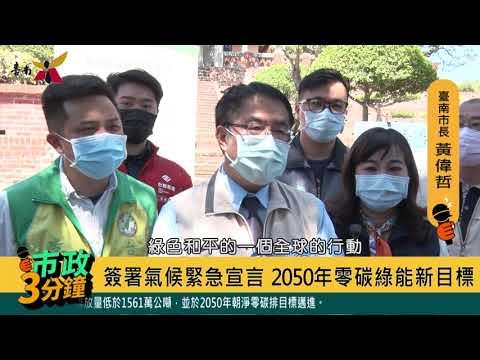 臺南市氣候緊急宣言 提出2030年永續發展願景