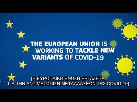 H EE προτείνει μέτρα για την αντιμετώπιση των μεταλλάξεων του κορονοϊού