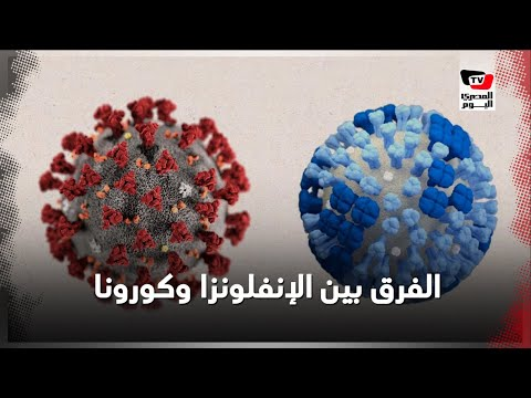 ما الفرق بين أعراض الإنفلونزا وفيروس كورونا؟