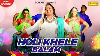 Holi Khele Balam | Sunita Baagri | Latest Haryanvi Songs 2021 | New Haryanvi Songs 2021 | Sonotek