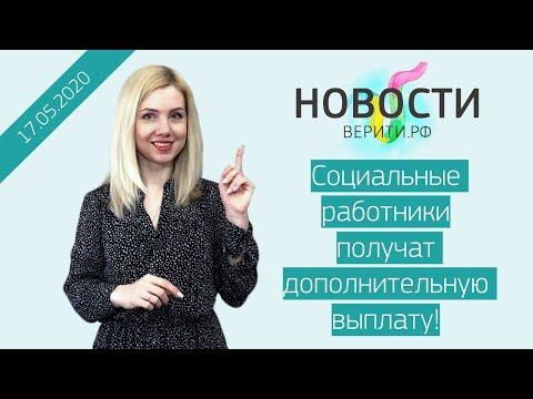 Социальные работники получат дополнительную выплату / Новости Верити