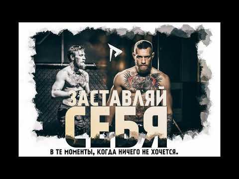 Музыка для тренировок. Русский рэп. Спорт, Мотивация  RD 2