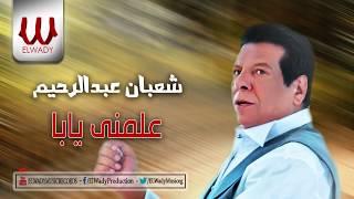 Shaban Abd El Rehem - Allemny Yaba / شعبان عبد الرحيم - علمنى يابا تحميل MP3