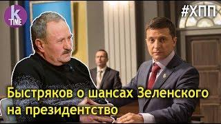 """Владимир Быстряков о """"подставе"""" для Зеленского"""