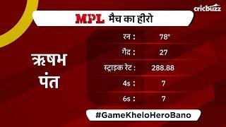 MPL हीरो: मुंबई v दिल्ली