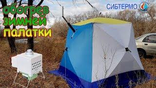 Теплообменник. отопление палатки зимой на рыбалке