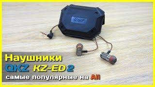 📦 Наушники QKZ KZ-ED2 - Самые популярные наушники с Алиэкспресс