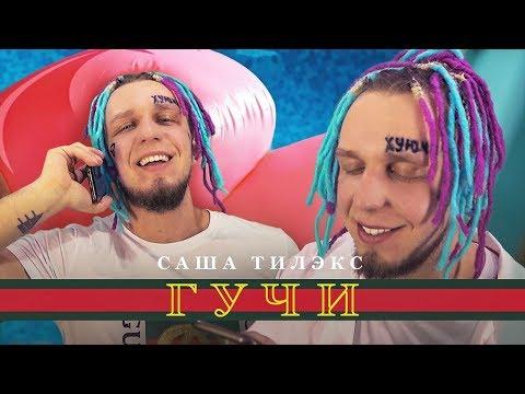 Тимати feat. Егор Крид - Гучи (Пародия by Тилэкс)