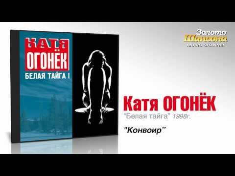 Катя Огонек - Конвоир (Audio)