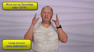 Видео-приглашение в йога-тур на Занзибар 2019 от Александра Гальченко, клуб Сила лотоса