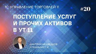 Поступление услуг и прочих активов в УТ 11