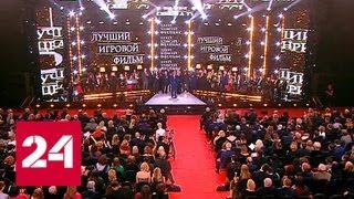 """""""Золотые орлы"""" обрели своих хозяев - Россия 24"""