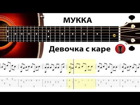 МУККА -  Девочка с каре / Аранжировка на гитаре.