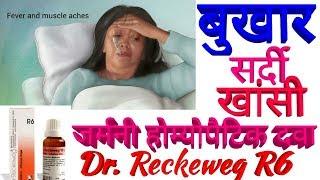 reckeweg r5 - मुफ्त ऑनलाइन वीडियो