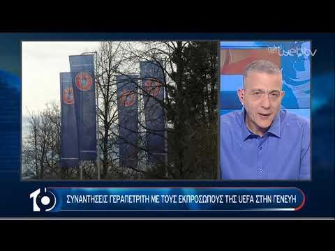 Στην Αθήνα το αμέσως επόμενο διάστημα ο πρόεδρος της UEFA | 03/02/2020 | ΕΡΤ