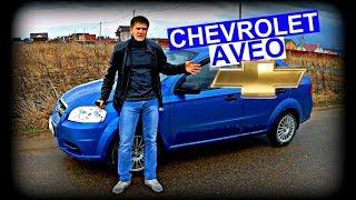 Обзор Шевроле Авео||Review of Chevrolet Aveo||Фрактал ТВ