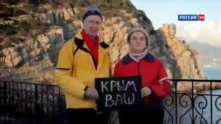 """Социальный ролик """"Крым Ваш"""""""