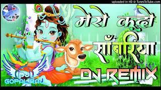 Ramdhan gurjar Ke Bhajan Dj Remix Hard Dholki Mix  Dj Gopal Raj