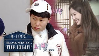 "Yang Se Hyung ""I'm Jennie. I can be just as cute as Jennie"" [Village Survival, the Eight 2 Ep 4]"