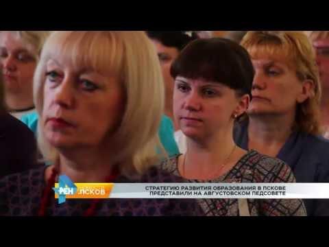 Новости Псков 29.08.2016 # Августовский педсовет