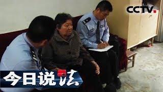 《今日说法》二十二年前发出的通缉令(二):初中生的死与行踪诡异的夫妇有怎样的联系 20180621 | CCTV今日说法官方频道
