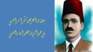 ميل و أعرض الشاعر خليل فرح غناء عبد العزيز العميري