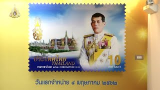 แสตมป์ที่ระลึกพระราชพิธีบรมราชาภิเษก | 03-05-62 | ข่าวเช้าไทยรัฐ