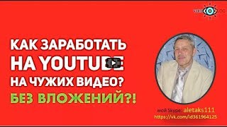 Как Заработать на Чужих Видео на Ютубе без Вложений?