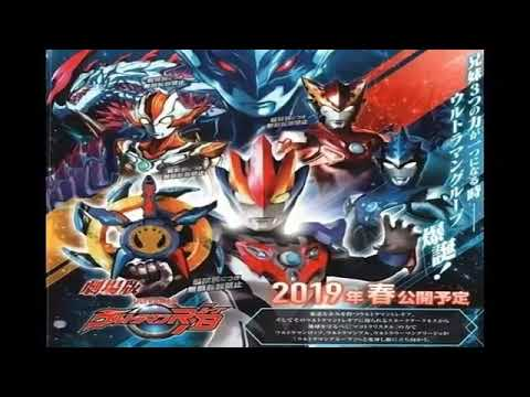 ULTRAMAN R/B THE MOVIE trailer 2019 IMAGES REVEALED