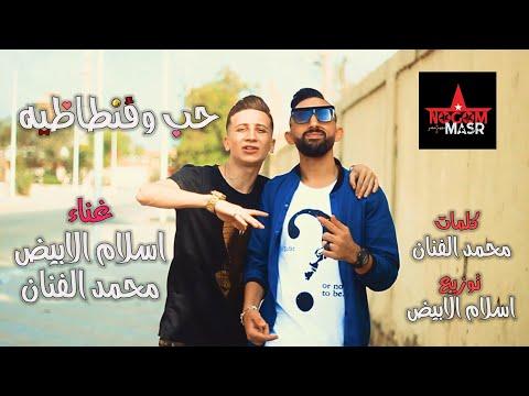 كليب مهرجان حب وفنطاظيه ( اللي انتو ضيعتو ضيعنا قدو 100 ) محمد الفنان و اسلام الابيض مهرجانات 2019