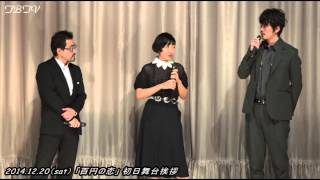 安藤サクラ×新井浩文「百円の恋」初日舞台挨拶/後編
