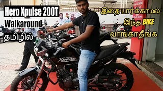 Hero Xpulse 200T Detailed Walkaround in Tamil | Specification | Colors | Tamil | B4Choose