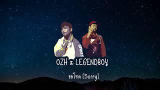 LEGENDBOY x OZH - ขอโทษ (Sorry)