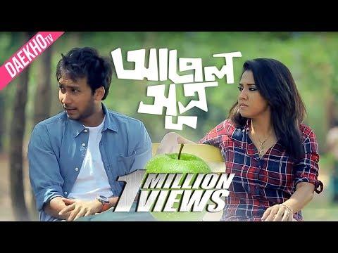 Download Apple Sutra | Shawon | Sonia |  Bangla natok 2017 HD Mp4 3GP Video and MP3