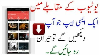 MTube App Review  Compition   Youtube And Mtube  Fast Downloading APP In Urdu Hindi
