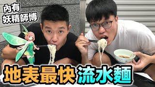 【狠愛演】地表最快流水麵,內有妖精師傅『夏日超狂企劃』