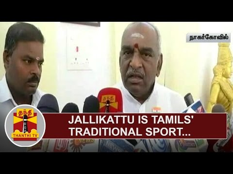Jallikattu-is-Tamils-Traditional-Sport-Pon-Radhakrishnan--Thanthi-TV