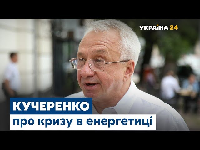 Кучеренко: Кризу в енергетиці створили політики